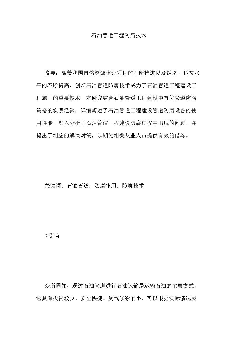 石油管道工程防腐技术-管道工程论文-工业论文.docx