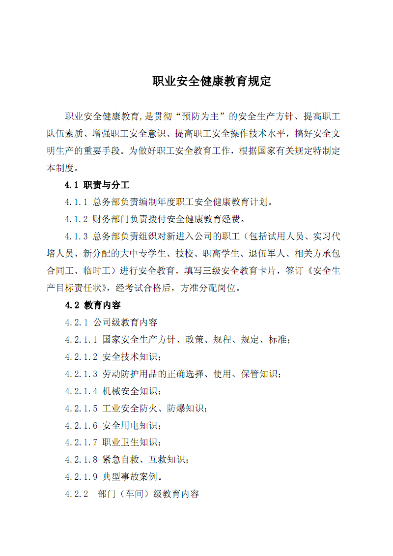 职业安全健康教育规定.pdf