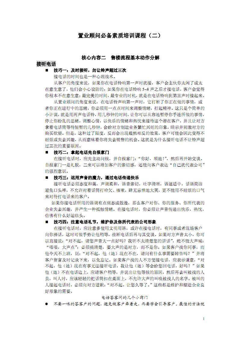 置业顾问必备素质培训课程(二).pdf