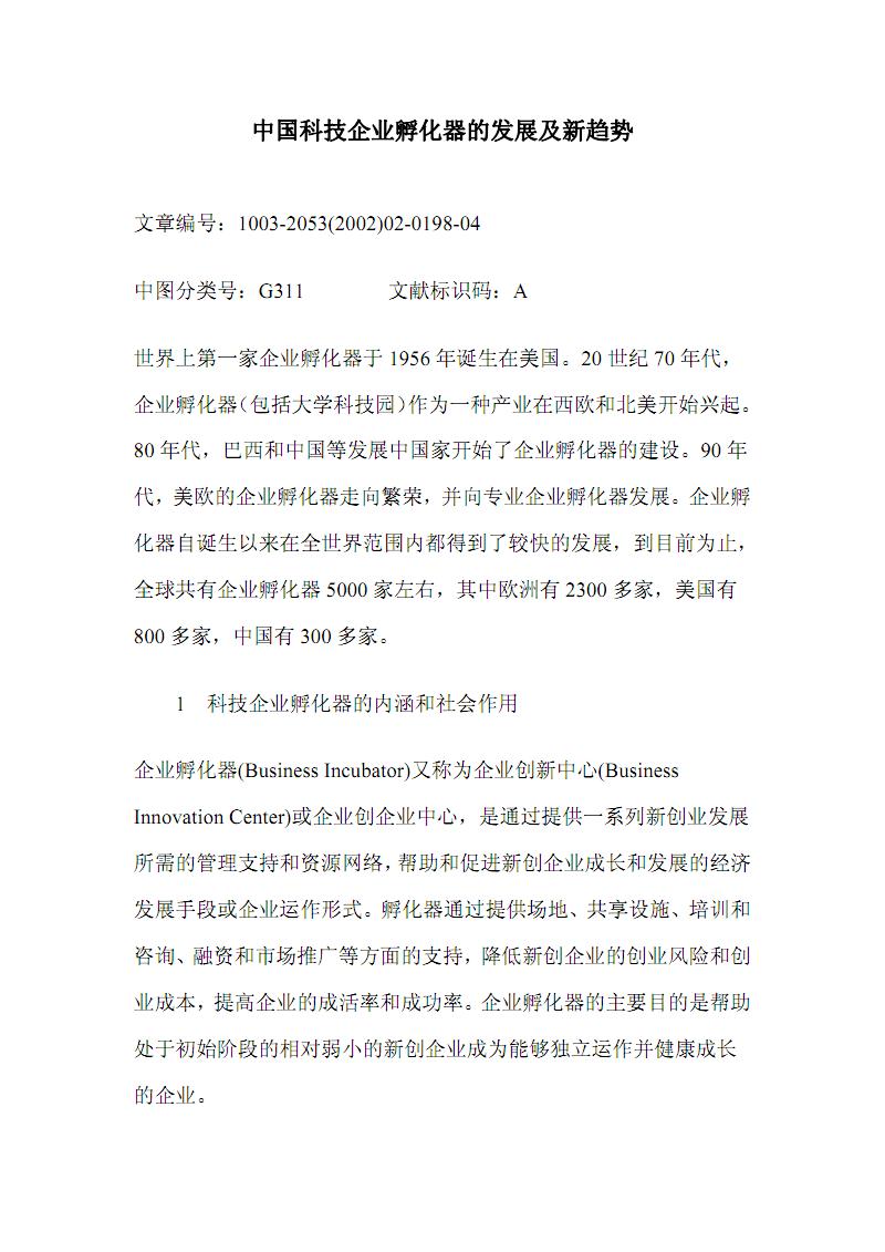 中国科技企业孵化器的发展及新趋势.pdf