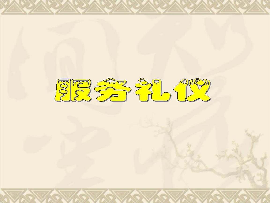 门店服务礼仪素材讲义资料.ppt