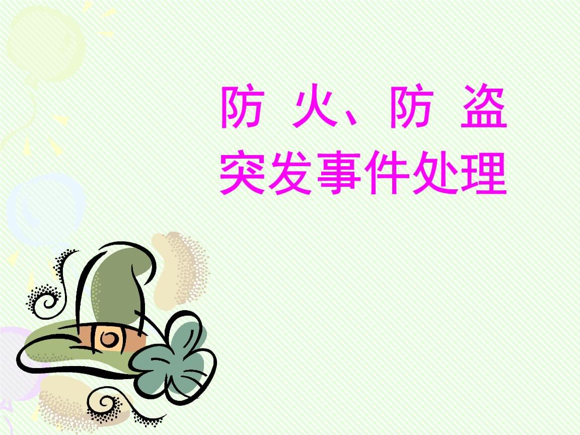 防盗、防火安全培训讲学.ppt