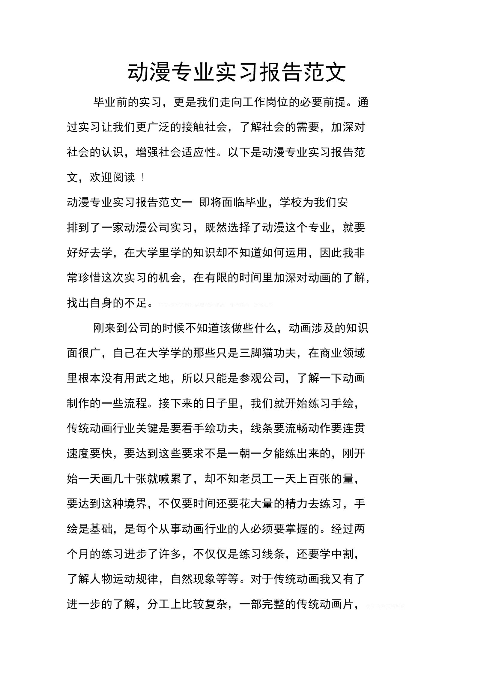 《动漫专业实习报告范文》.docx