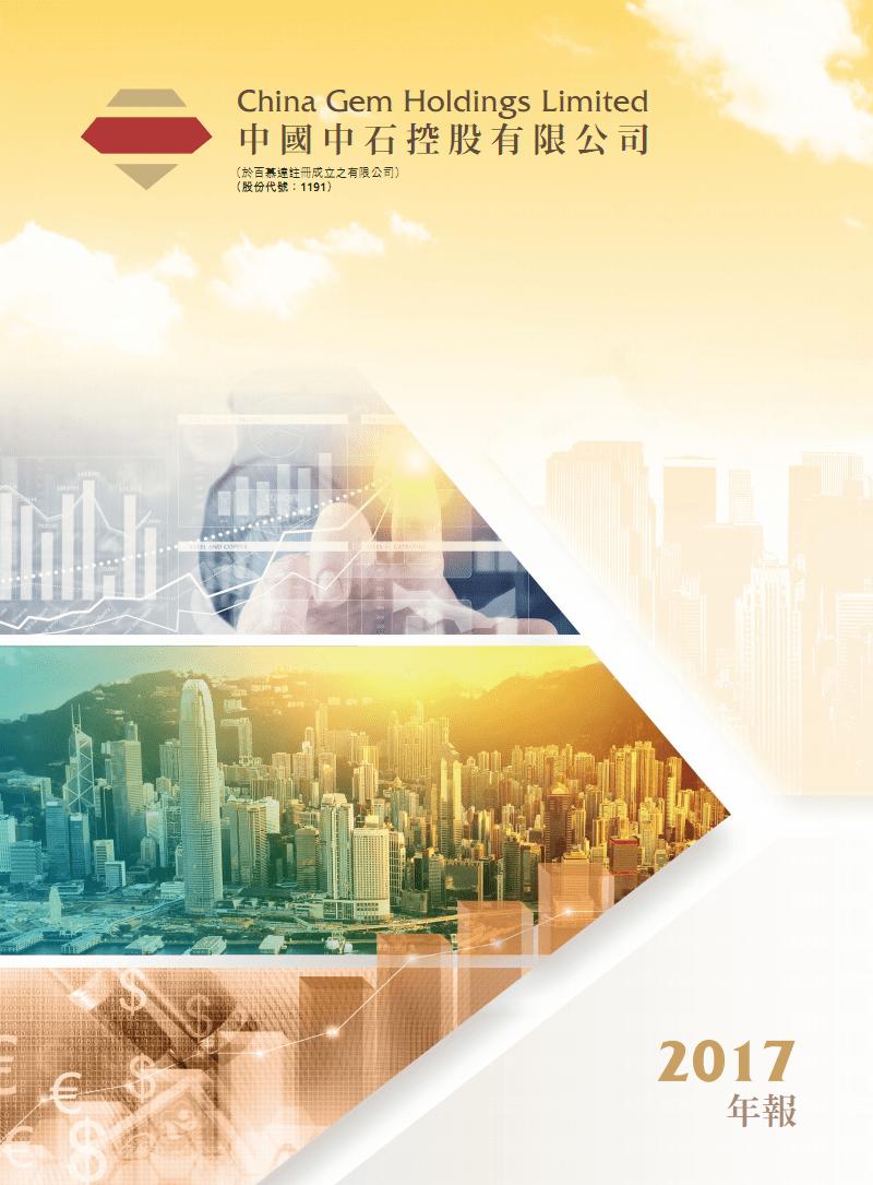 中国中石控股:二零一七年年报.pdf