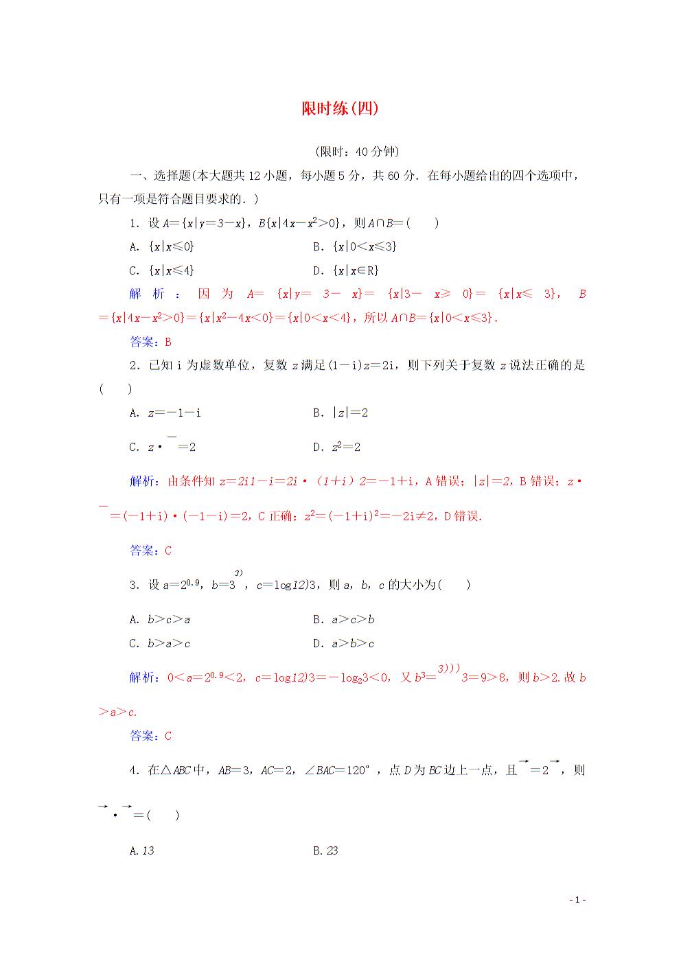 2020届高考数学二轮复习 限时练(四)理.doc
