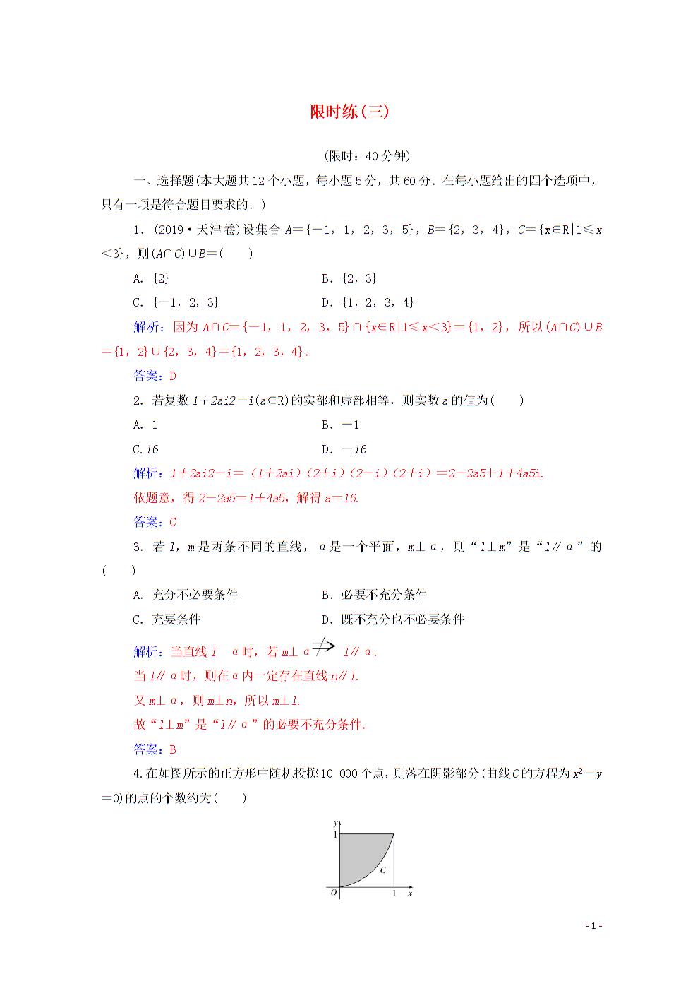 2020届高考数学二轮复习 限时练(三)理.doc