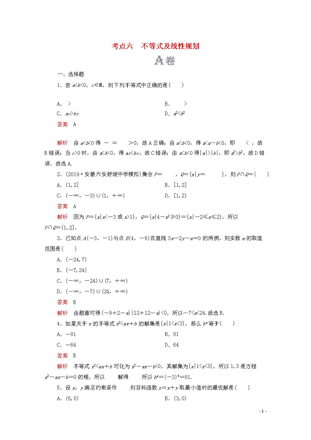 2020届高考数学大二轮复习 刷题首选卷 第一部分 刷考点 考点六 不等式及线性规划 理.doc