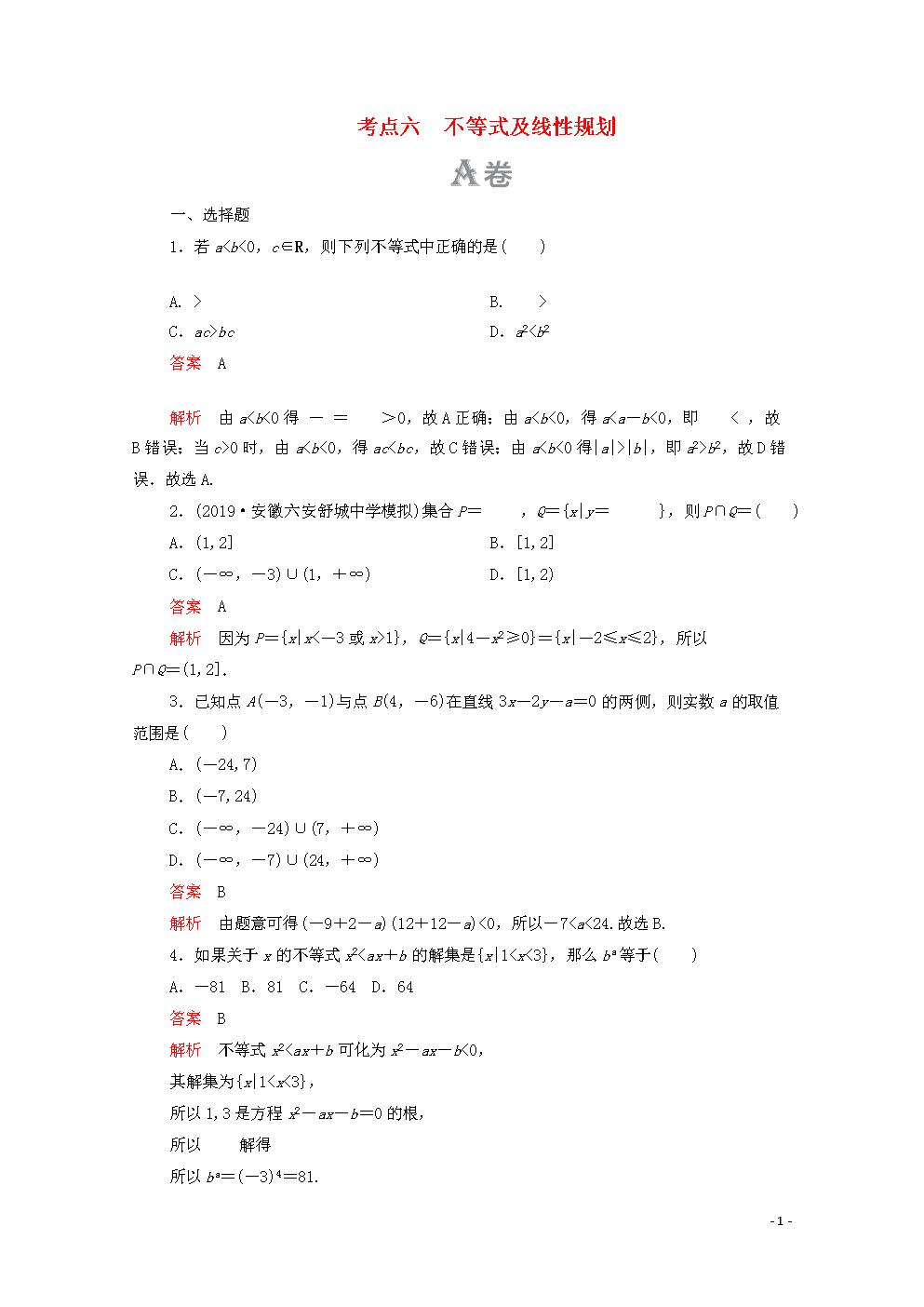 2020届高考数学大二轮复习 刷题首选卷 第一部分 刷考点 考点六 不等式及线性规划 文.doc