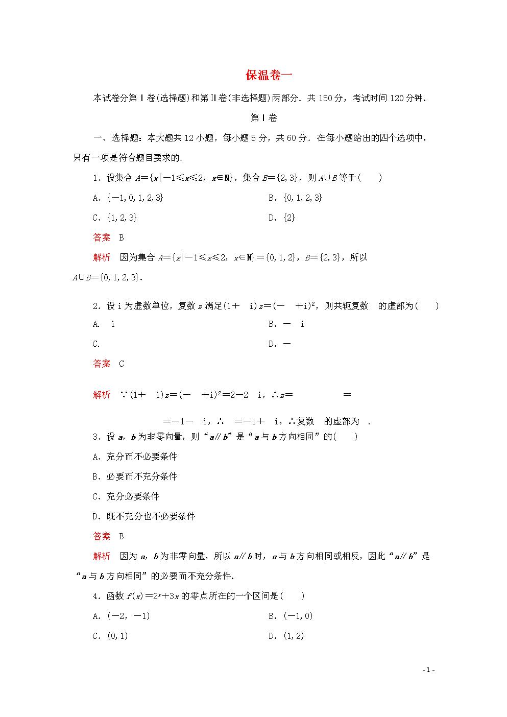 2020届高考数学大二轮复习 冲刺创新专题 保温卷一 文.doc