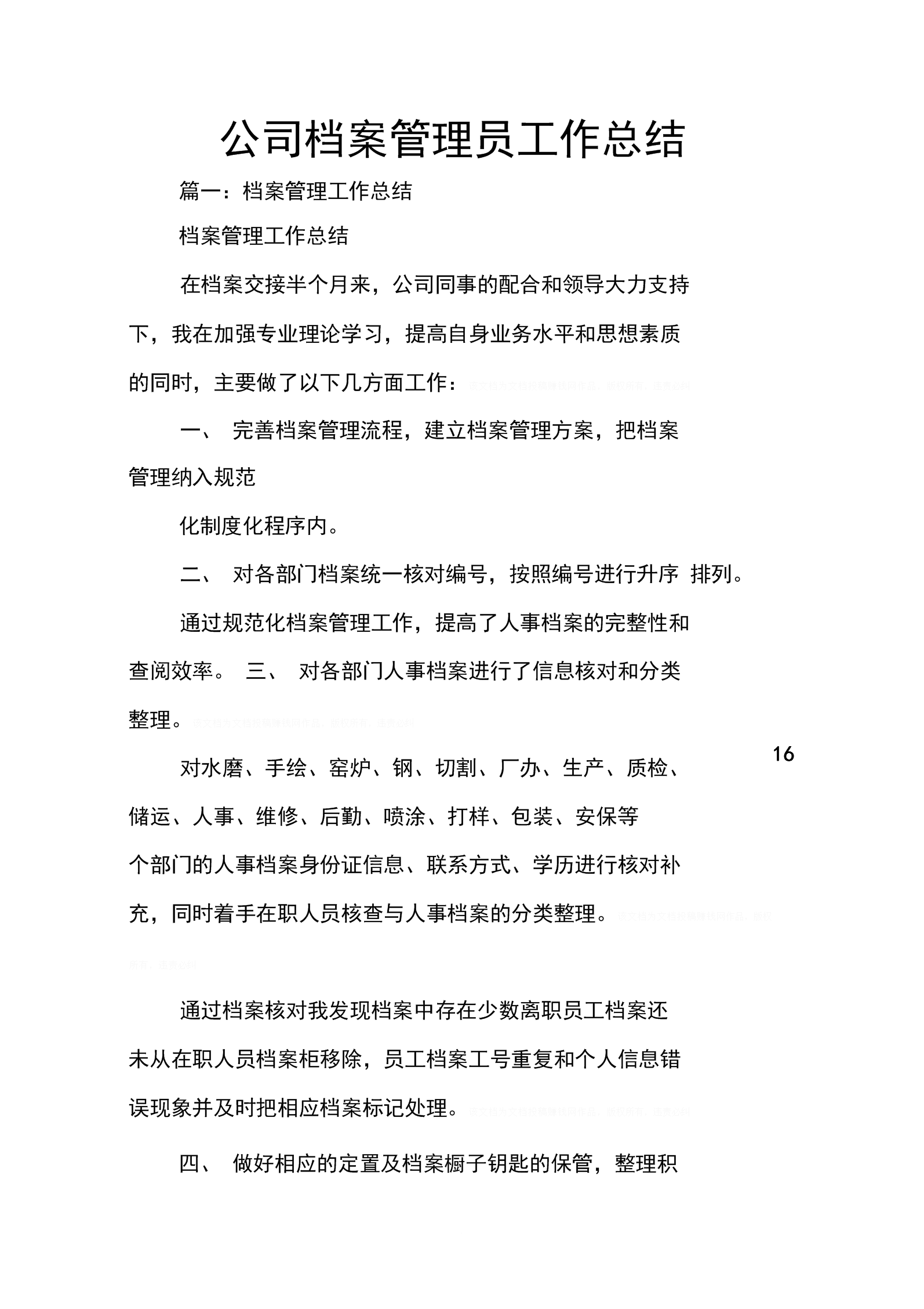行政职业能力测试的经验总结.doc