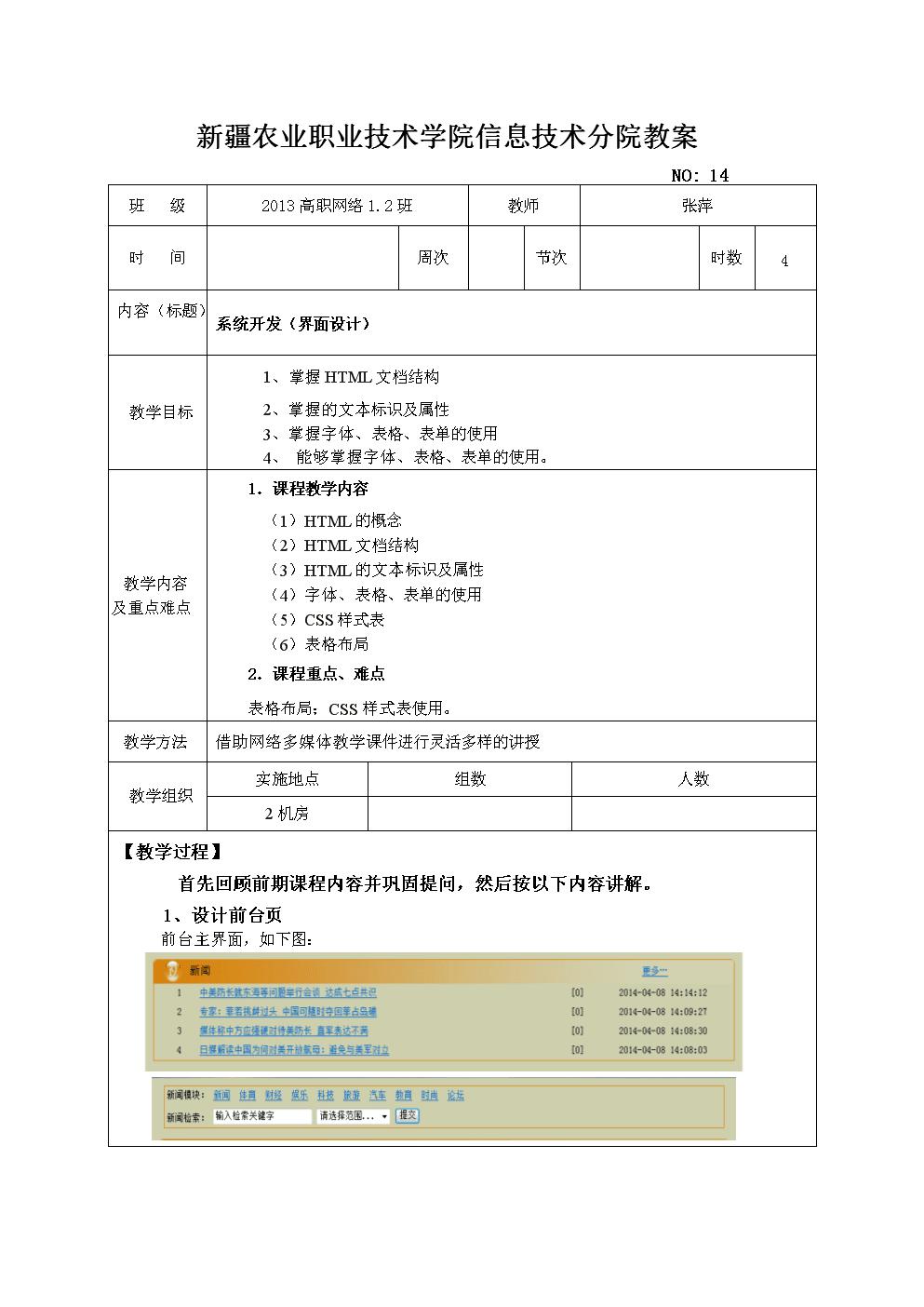系统开发(界面设计)-教案.docx