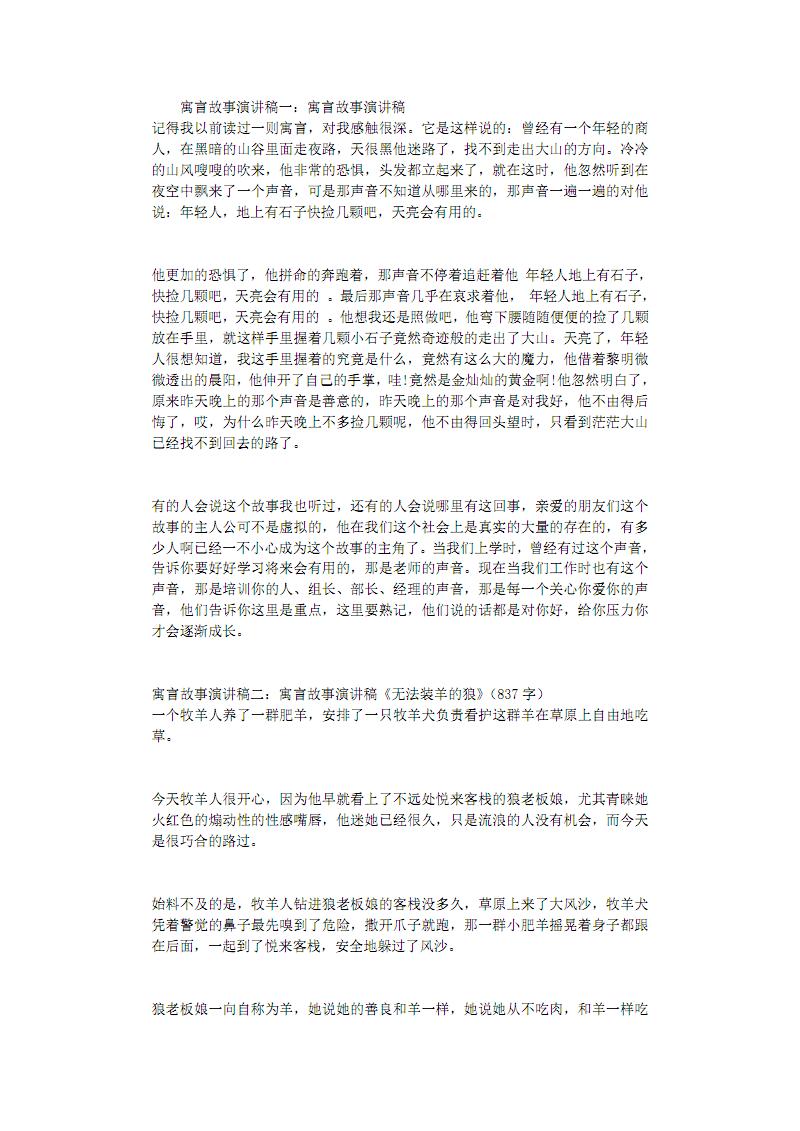 寓言故事演讲稿3篇.pdf