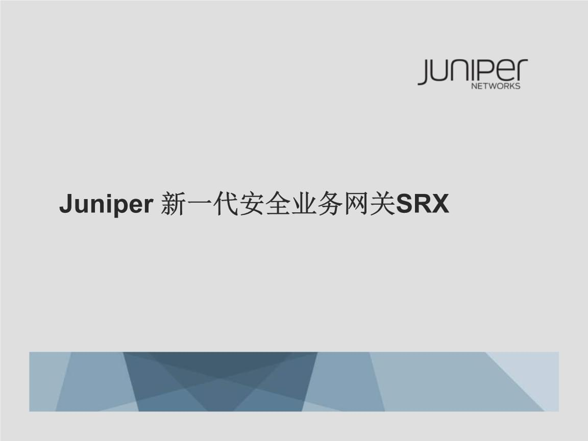 Juniper新一代安全业务网关SRX.pptx