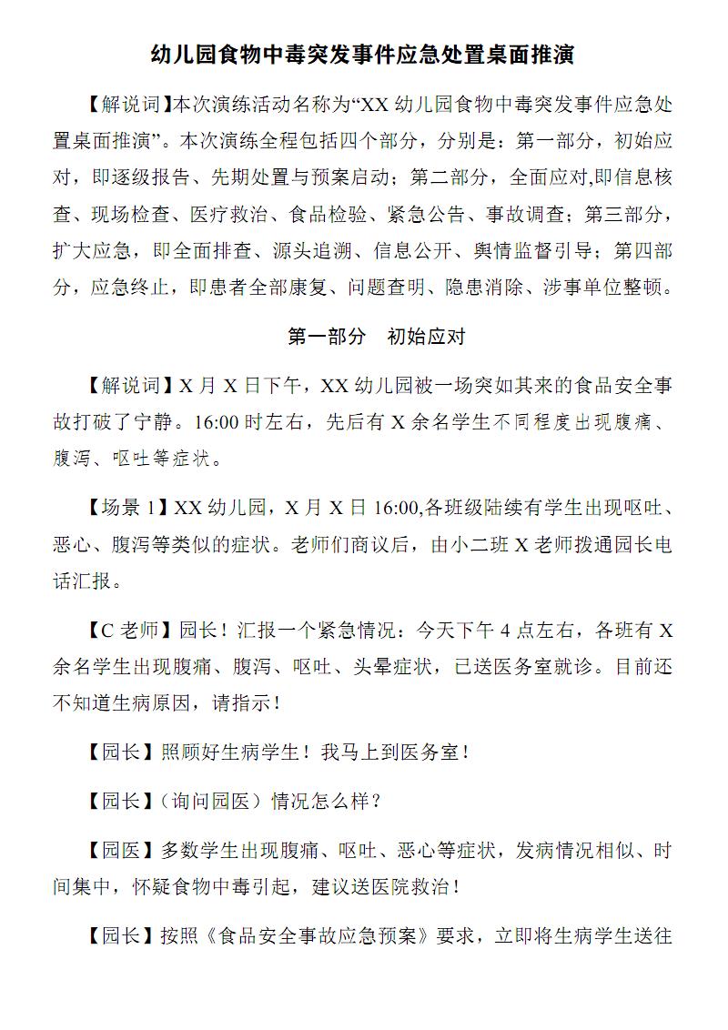 突发事件应急处置桌面推演脚本.pdf