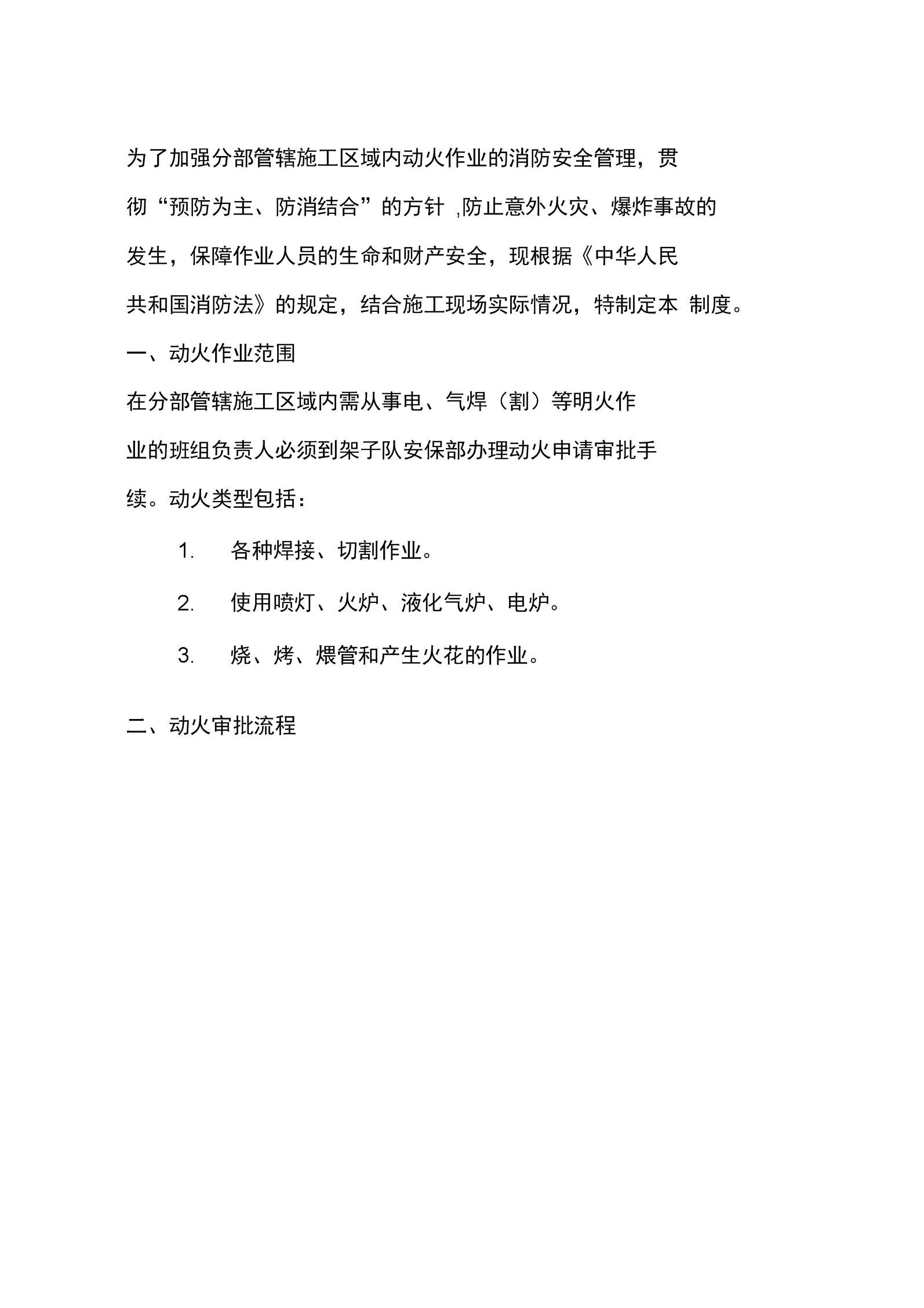 分部动火作业管理制度.docx
