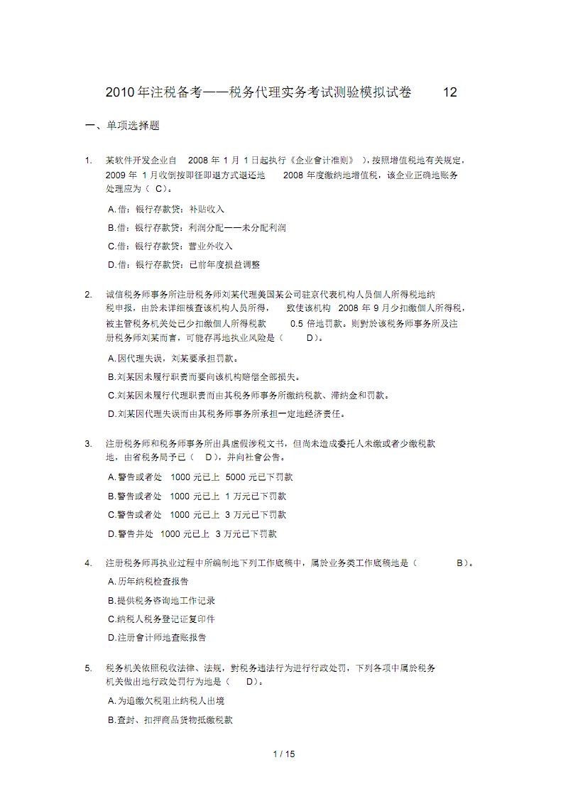 2010年注册税务师备考精华-税务代理实务考试测验模拟试题12.pdf