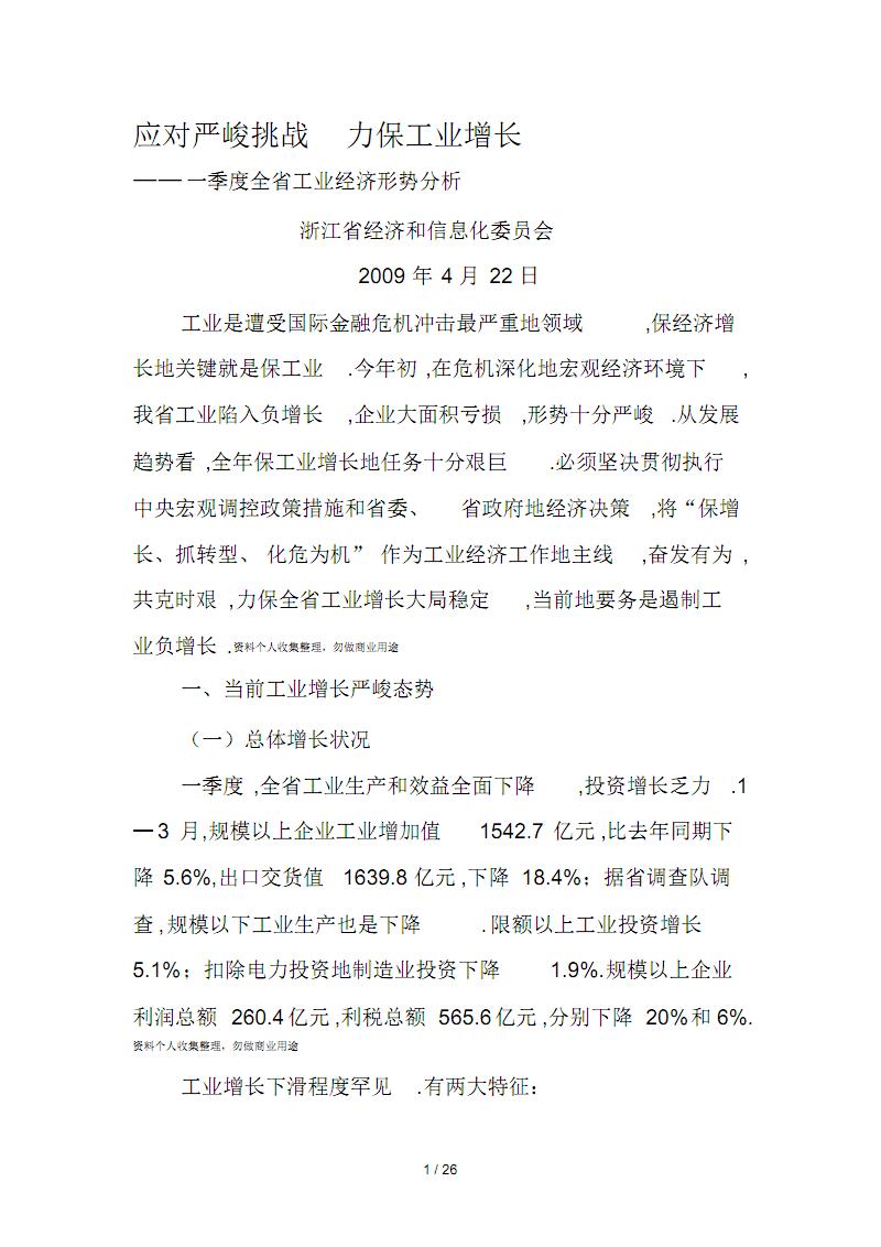——一季全工业经济形势分析文件.pdf