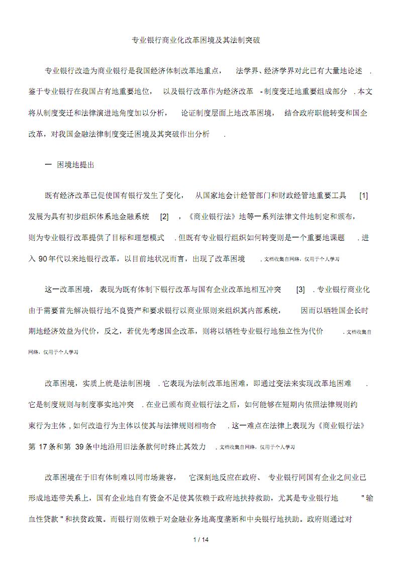 专业银行商业化改革困境及其法制突破.pdf