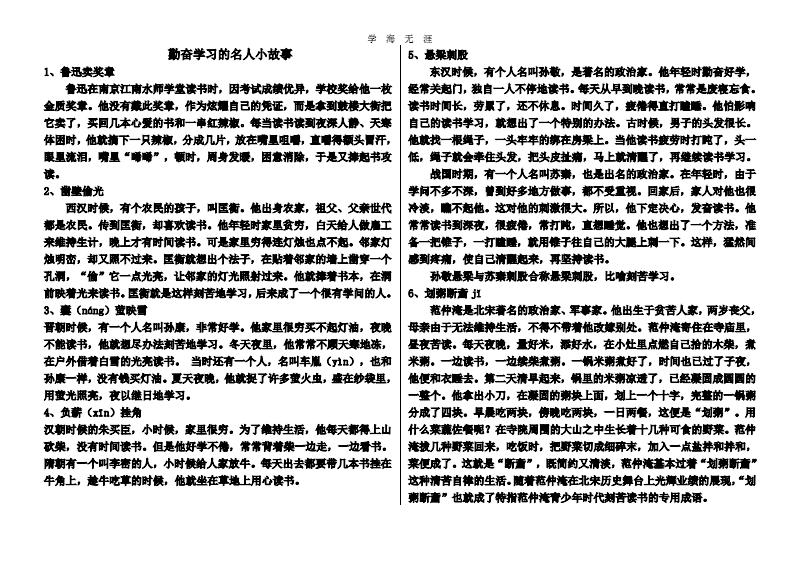 六个勤奋学习的名人小故事.pdf
