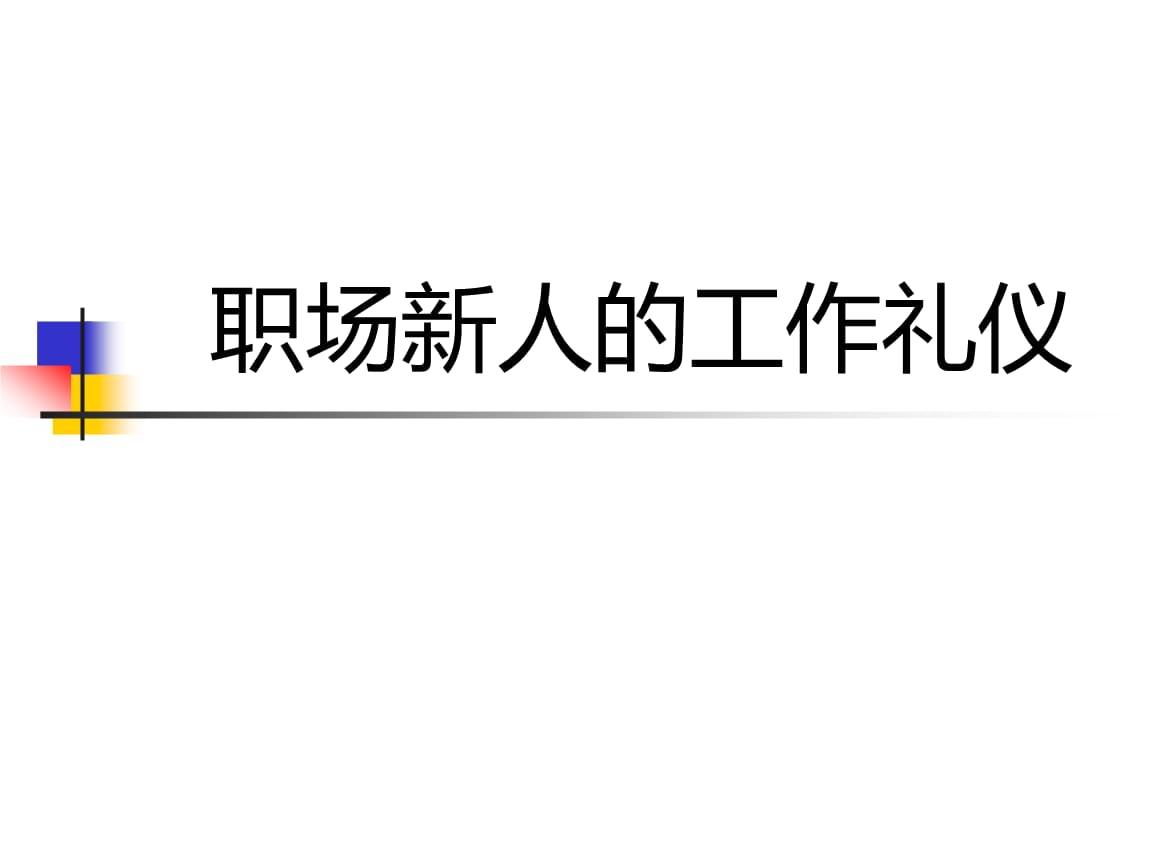 职场新人的工作礼仪课件.pptx