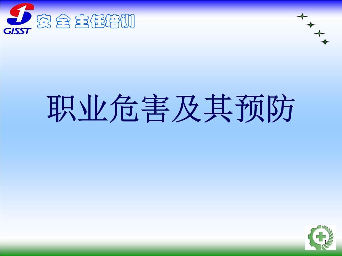 职业危害及其预防课件.pptx