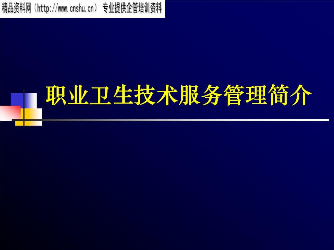 职业卫生技术服务管理简介.pptx