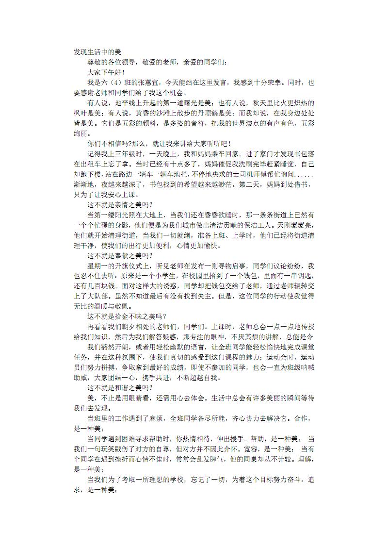 发现美演讲稿.pdf