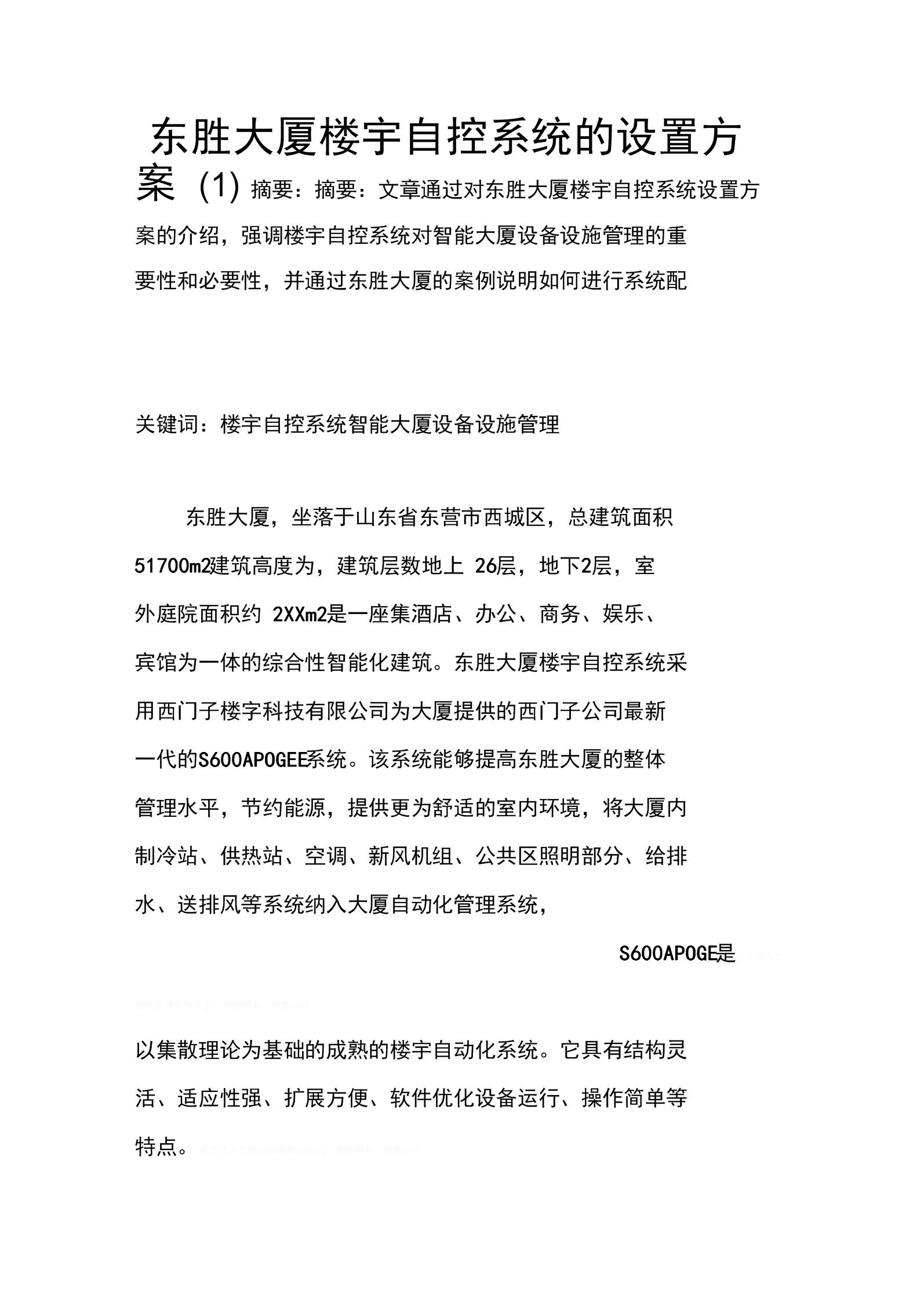 东胜大厦楼宇自控系统的设置方案(1).docx