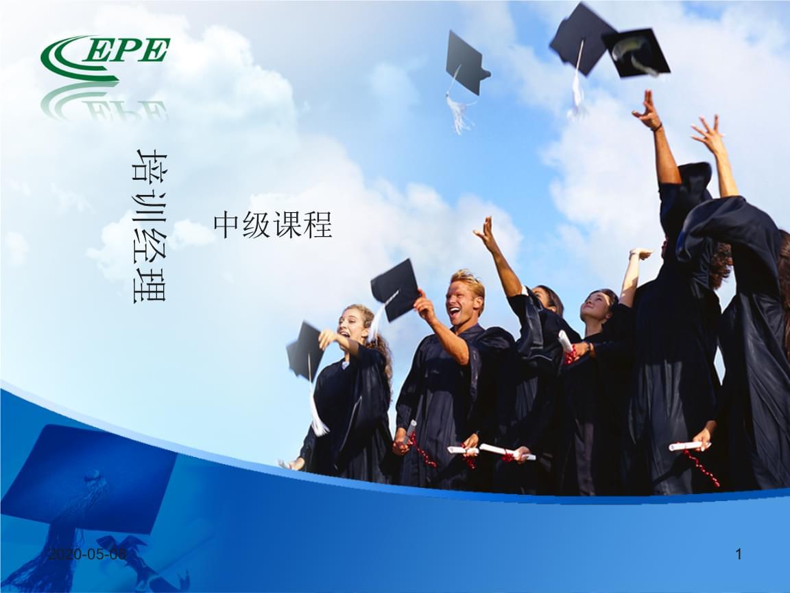 培训经理中级课程.pptx