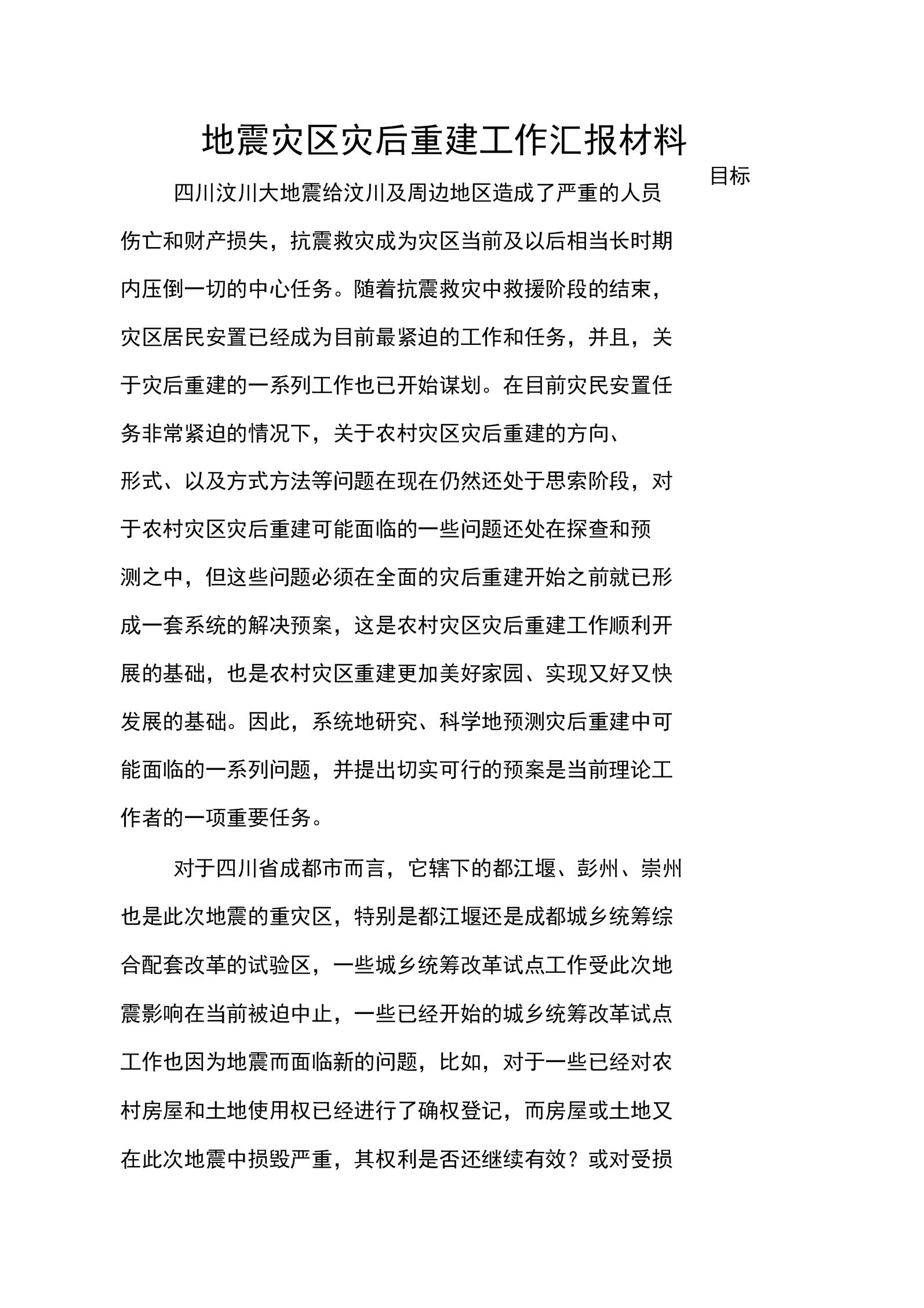 地震灾区灾后重建工作汇报材料0001.docx
