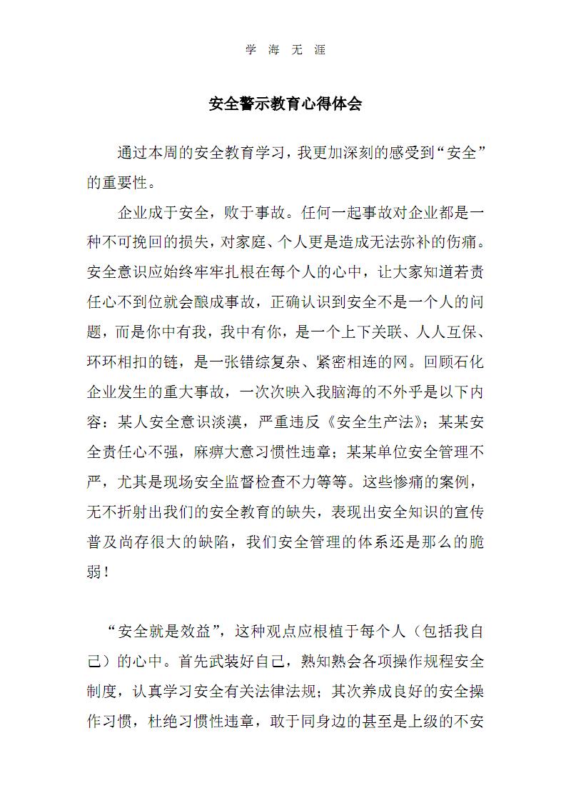 安全警示教育心得体会.pdf