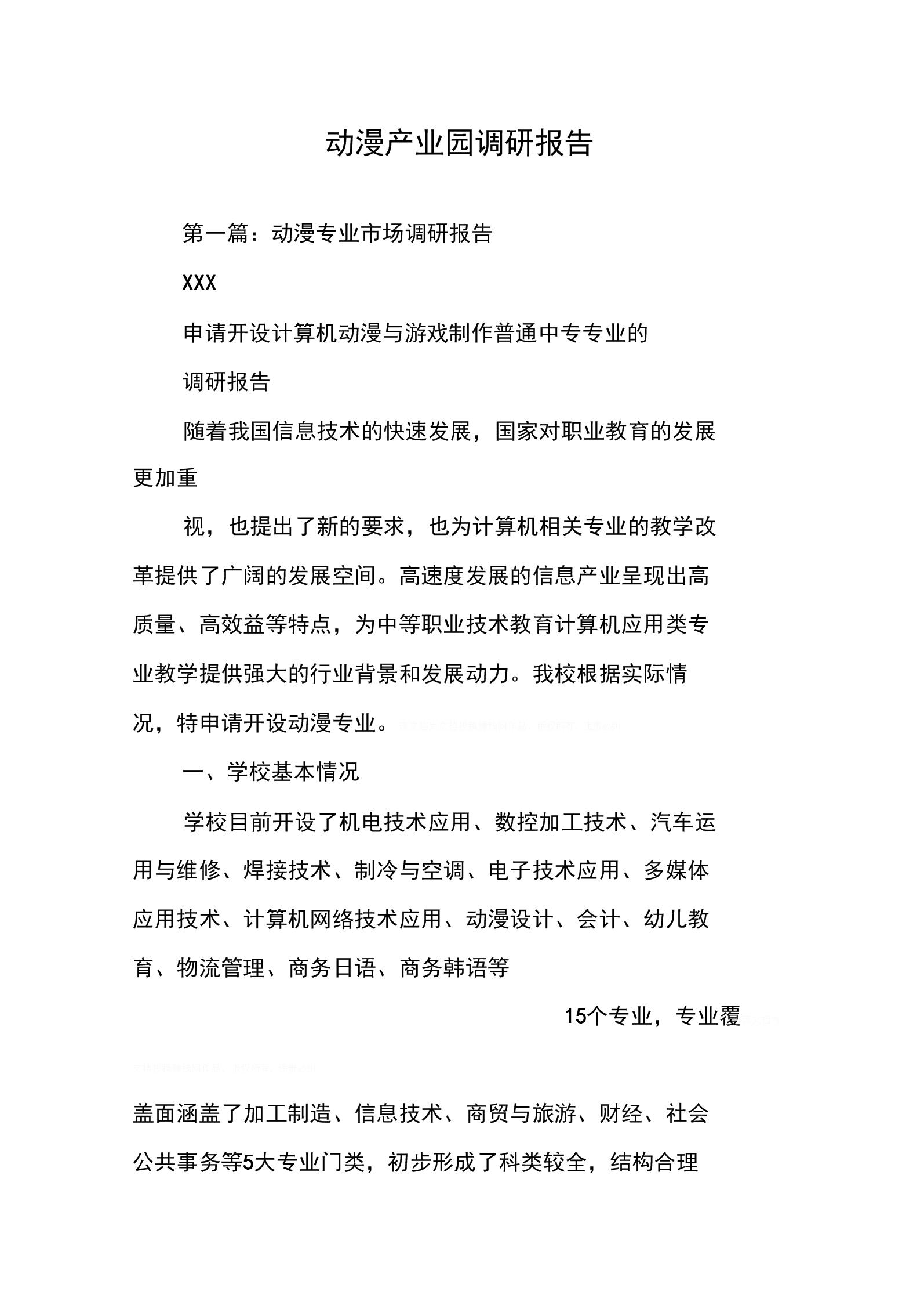 动漫产业园调研报告.docx