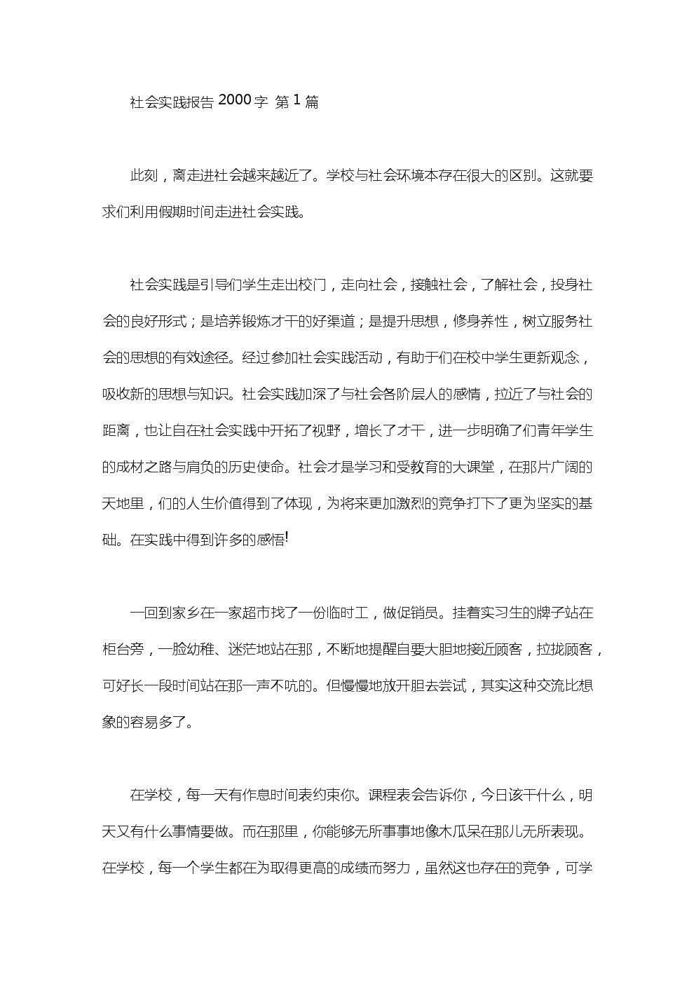 社会实践报告2000字(15篇汇总).doc