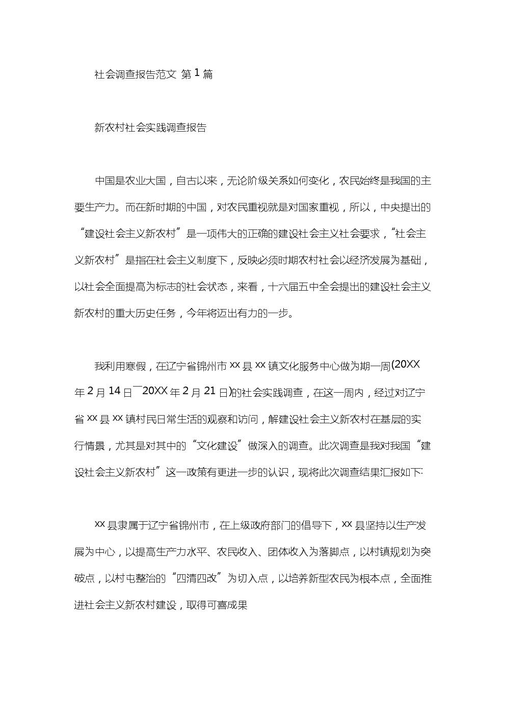 社会调查报告范文(10篇汇总).doc