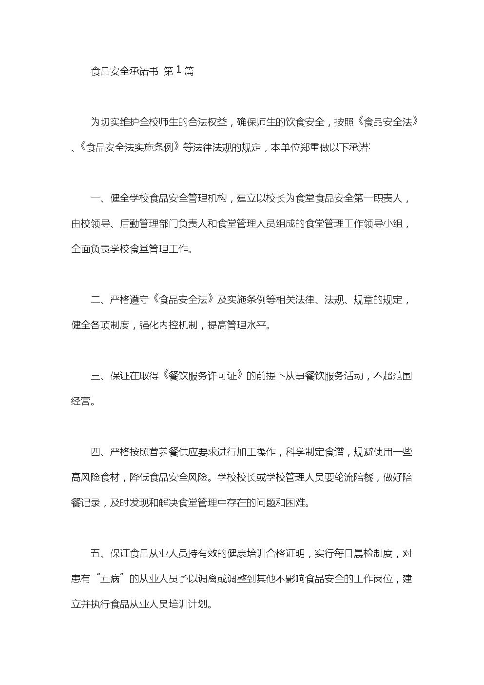 食品安全承诺书(15篇汇总).doc