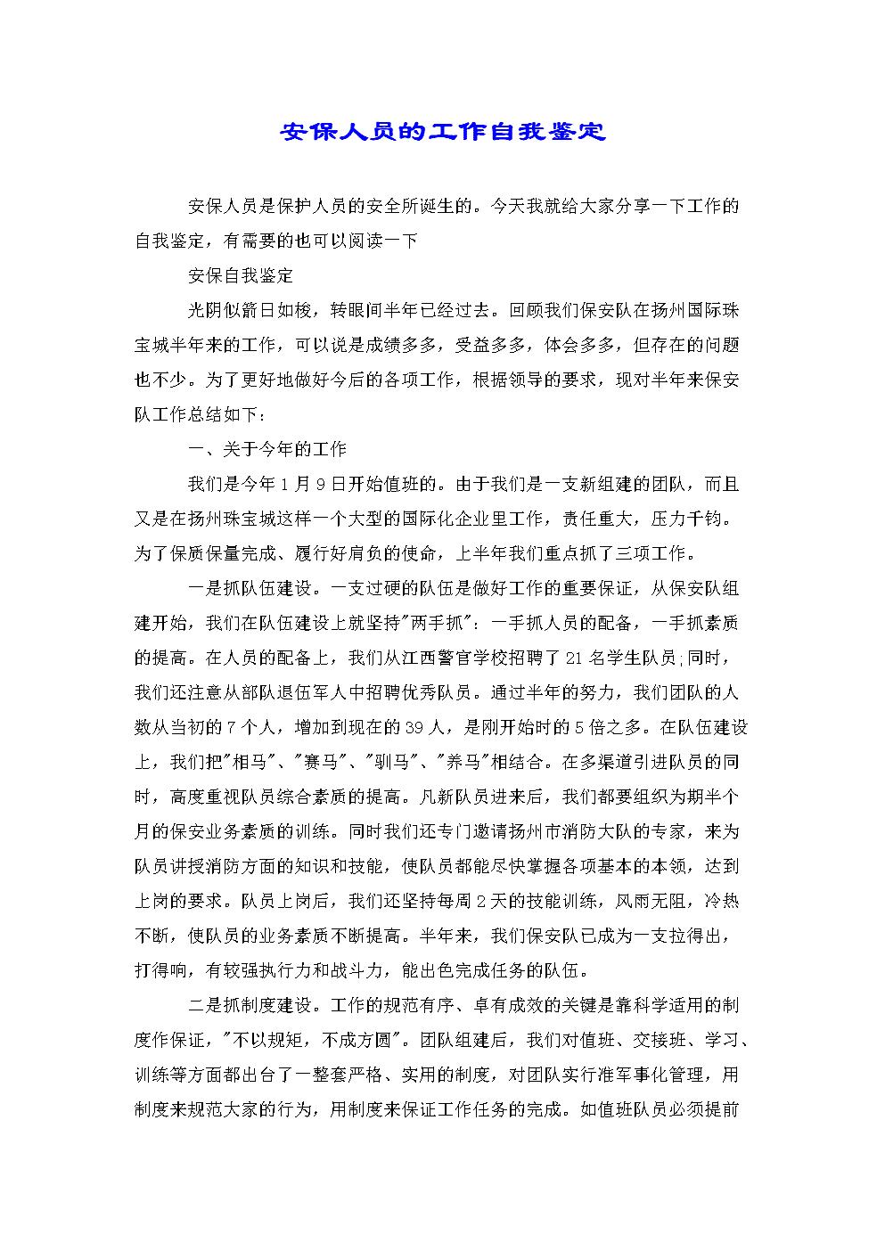 安保人员的工作自我鉴定.doc