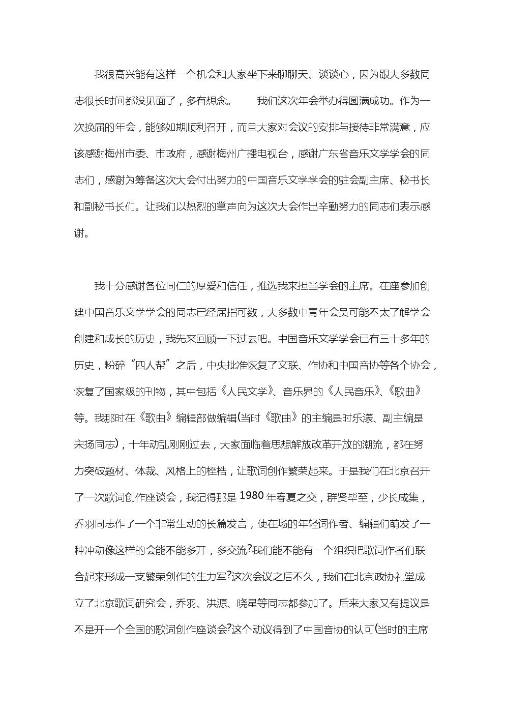 陈晓光主席在中国音乐文学学会第八次全国代表大会闭幕式上的讲话摘要:中国电影文学学会地址.DOC