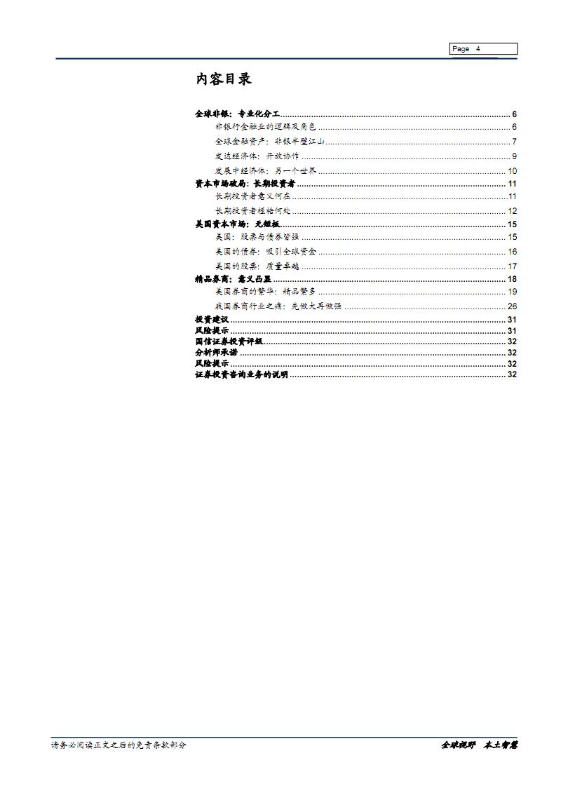 1276  2019年非银行金融行业专题研究报告(28页).pdf