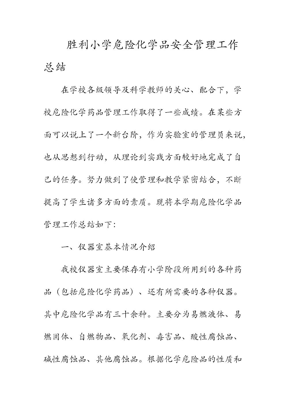 危化品安全管理总结及危化品仓库安全操作规程.doc