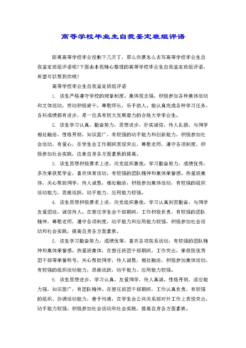 高等学校毕业生自我鉴定班组评语.doc