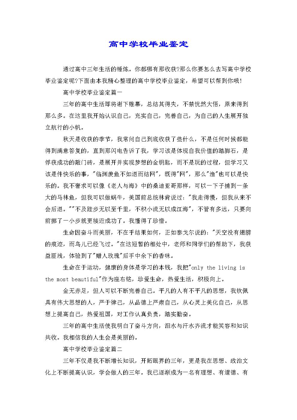 高中学校毕业鉴定.doc