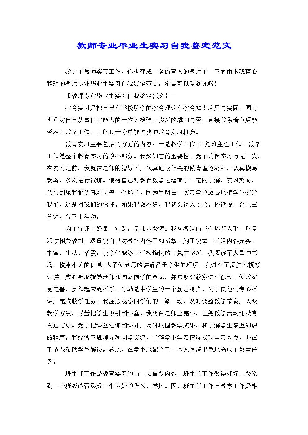 教师专业毕业生实习自我鉴定范文.doc