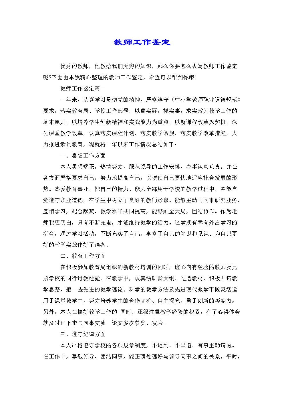 教师工作鉴定.doc