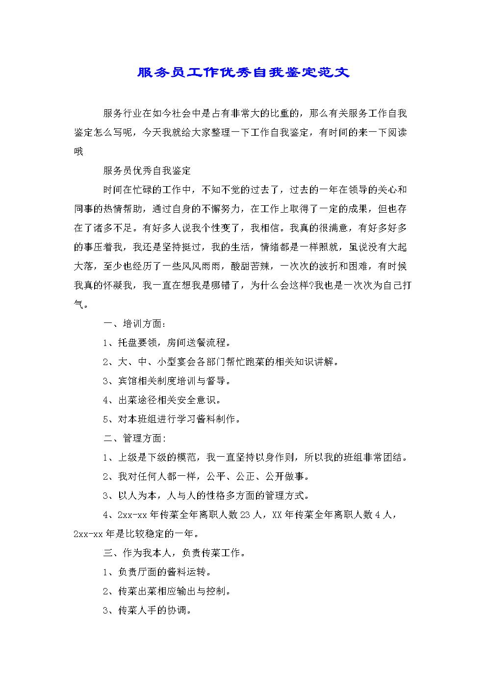 服务员工作优秀自我鉴定范文.doc