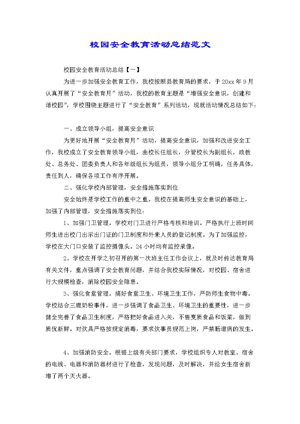 校园安全教育活动总结范文.doc