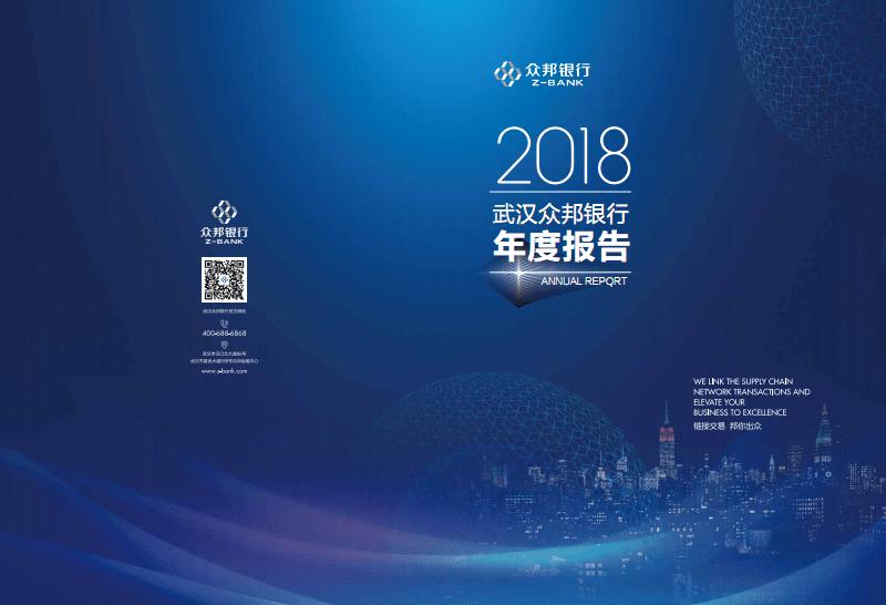 众邦银行2018年度报告.pdf