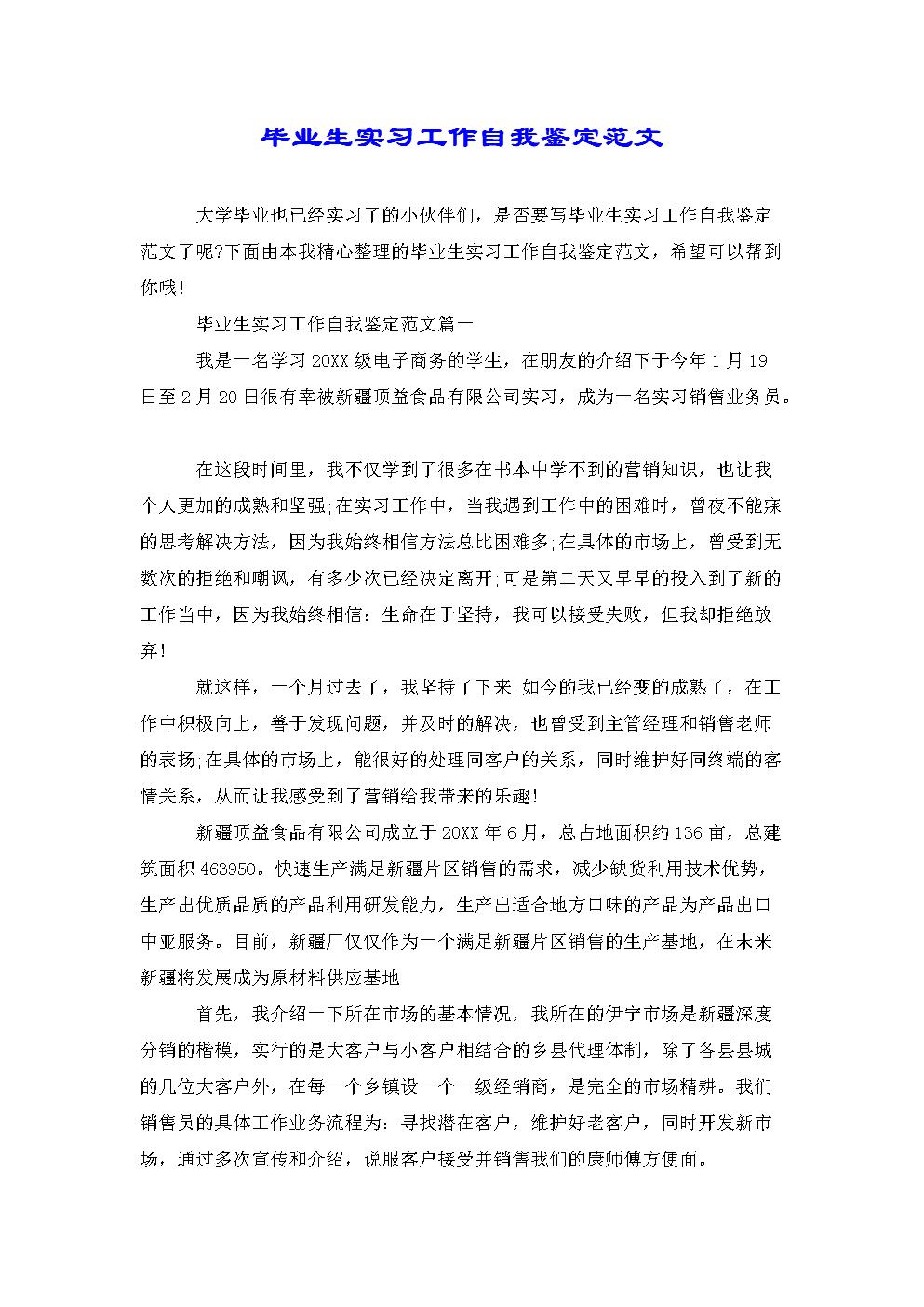 毕业生实习工作自我鉴定范文.doc