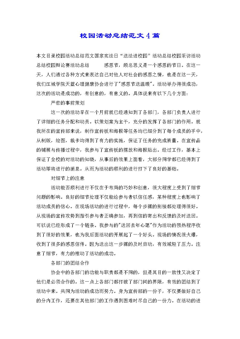校园活动总结范文4篇.doc
