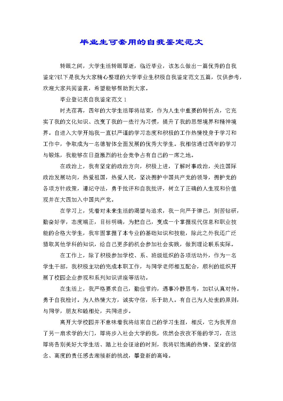 毕业生可套用的自我鉴定范文.doc