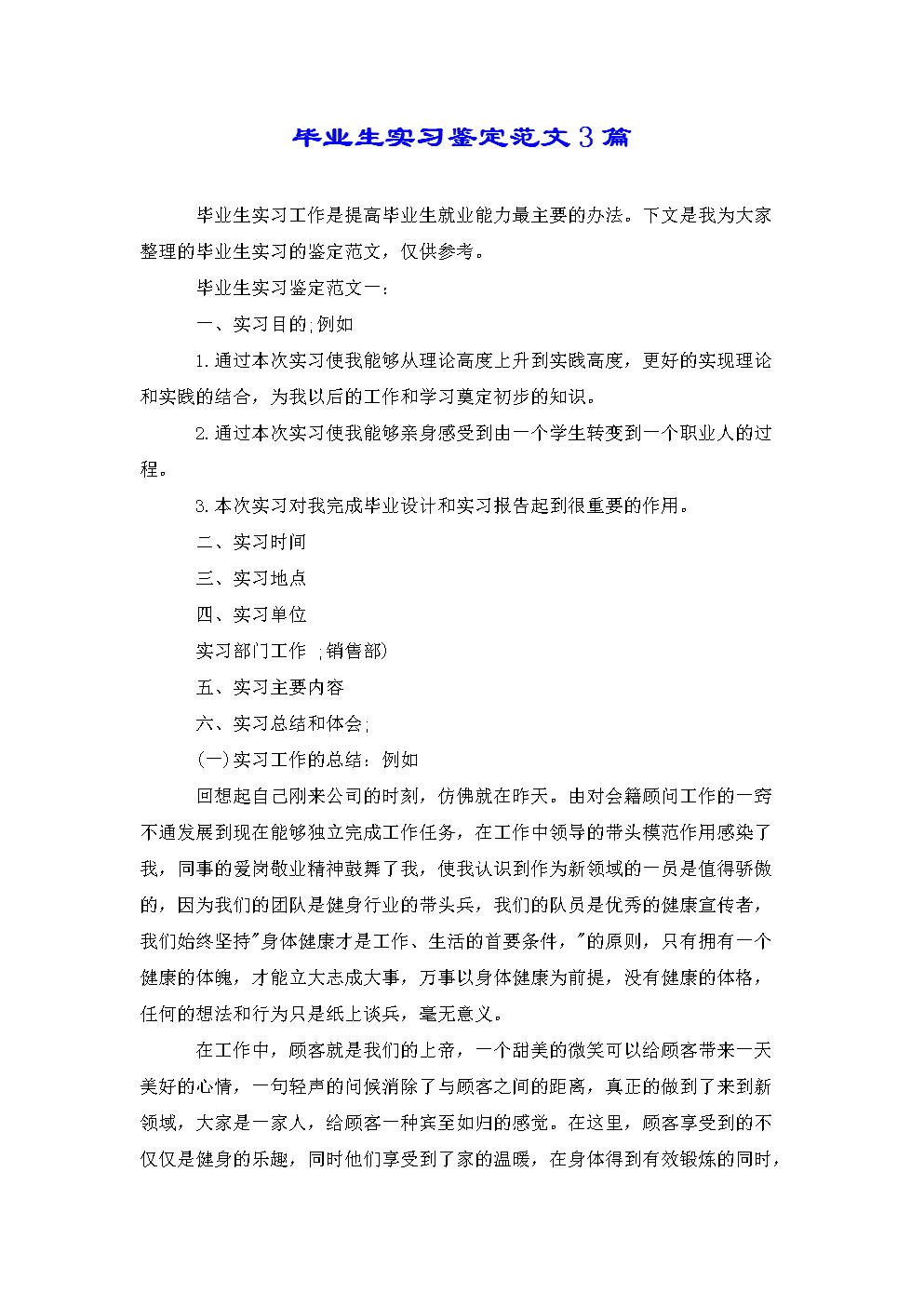 毕业生实习鉴定范文3篇.doc